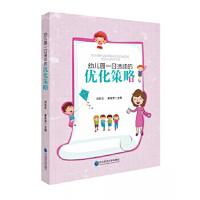 幼儿园一日活动的优化策略 刘彩云,康岩芳 9787568148672