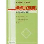 组织行为学(第八版)组织与人员的管理