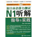新日本语能力测试N1听解指导与实践(配盘)