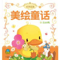 世界经典美绘童话:丑小鸭