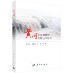 黄河水资源管理关键技术研究