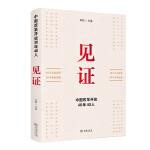 见证:中国改革开放40年40人