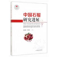 中国石榴研究进展(3)
