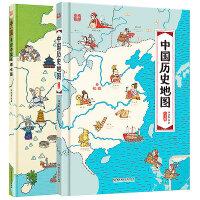 中国历史地图 地理地图 全套2册 手绘世界历史地理地图绘本人文版 我们的中国地理百科全书 写给儿童的世界历史给孩子的历