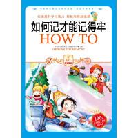 如何记才能记得牢 学习型中国・读书工程教研中心 9787807536956 哈尔滨出版社