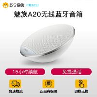 Meizu/魅族 A20无线蓝牙音箱 车载迷你小音响户外便携式重低音