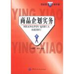 [二手旧书9成新]商品企划实务,何耀琴,徐丽著,中国纺织出版社, 9787506425971