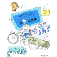 郑春华代表作典藏系列・旋风足球队