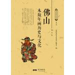 佛山木版年画历史与文化