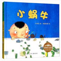 花婆婆・方素珍 原创绘本馆:小蜗牛