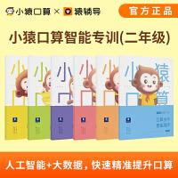 全6册小猿口算智能专训二年级小学数学同步练习册二年级上下册寒假暑假测评作业练习题猿辅导小猿搜题图书