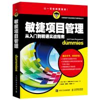 敏捷项目管理从入门到精通实战指南 产品经理项目开发技术入门 项目敏捷管理教程书籍 企业管理书籍