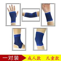 1护踝薄款篮球护具套装运动护手掌脚腕护肘护腕护膝男女儿童跳舞蹈
