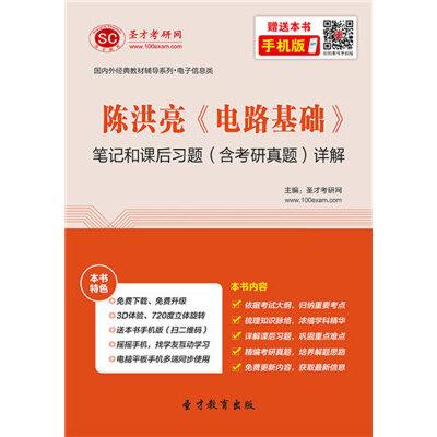 [名师推荐]陈洪亮《电路基础》笔记和课后习题(含考研真题)详解 考试