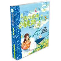 辫子姐姐心灵花园:我的雀斑会跳舞 郁雨君 9787533256883
