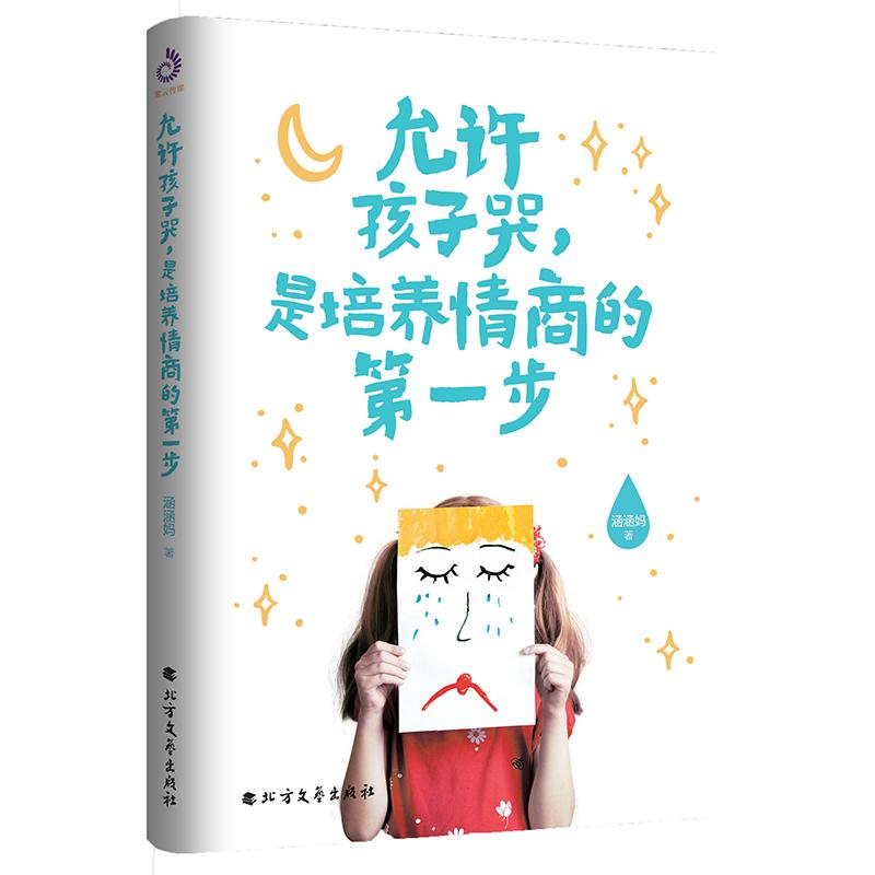 紫云文心:允许孩子哭,是培养情商的第一步