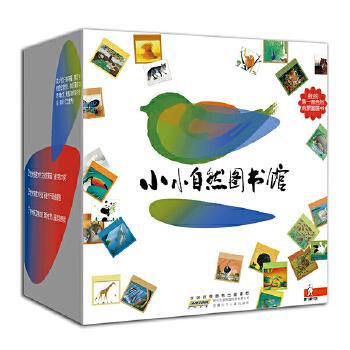 小小自然图书馆(全40册)一部打造了23年的自然图画书巨制,一场文字与视觉的双重盛宴,一个属于孩子们的小小自然图书馆!儿童绘本