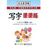 司马彦字帖  写字课课练·人教版·一年级(下册)(2018春)