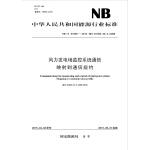 NB/T 31069―2015 风力发电场监控系统通信  映射到通信规约