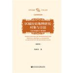 区域历史地理研究:对象与方法:汉水流域的个案考察(修订本)