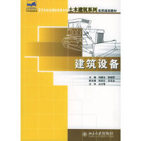 【旧书二手书8成新】建筑设备 刘源全 北京大学出版社 9787301104750