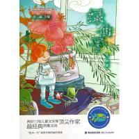 绿仙子/彩虹桥名家散文诗系列