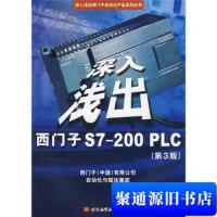 【旧书二手书9成新】深入浅出西门子S7-200PLC