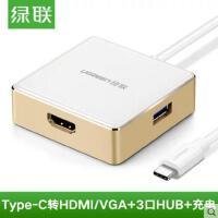 【支持礼品卡】绿联Type-C转HDMI转换器VGA适用苹果macbook华硕灵耀3扩展坞HUB