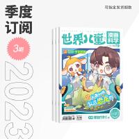 【季度订阅】世界儿童漫画天下 2022年季度3期杂志订阅/适合小学3-6年级阅读