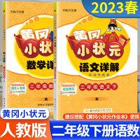 黄冈小状元二年级下册语文详解数学详解2本 人教版