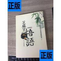 【二手旧书9成新】芝麻官悟语 /王敬瑞 著 辽宁人民出版社