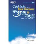 新东方 摘取梦想的启明星/新东方英语 背诵美文