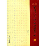 2500常用汉字硬笔楷书字帖