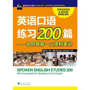 英语口语练习200篇 ――助你练就一口流利英语