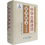 中华古典诗词比兴转义大词典