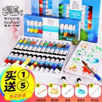 温莎牛顿水彩颜料24色18色12色管装透明水粉颜料初学者绘画写生分装手绘套装管状水彩画颜料画笔本套装组合