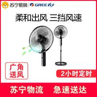 【苏宁易购】格力电风扇 FD-4012-WG落地扇 升降扇立式节能静音电扇台式台扇