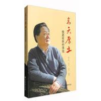 【二手书8成新】高天厚土:我是农民付华廷 阿兰,付华廷 口述 党建读物出版社