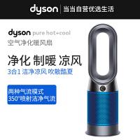 戴森(Dyson)空气净化风扇 冷暖两用 循环净化 洁净凉风 原装进口 HP05 铁蓝色