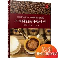 咖啡书籍 开家赚钱的小咖啡店 经营管理书咖啡书籍 田口护 咖啡店培训教材 如何开