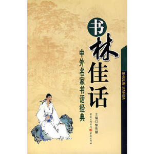 【二手旧书8成新】书林佳话/中外名家书话经典 黎先耀 9787536639119 重庆出版社