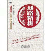 """通路精耕:""""康师傅""""中国市场二十年战略与战术【正版图书 放心购买 售后无忧】"""