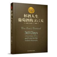杯酒人生:葡萄酒的365天(专为葡萄酒爱好者而写。翻到任何一页,都像有一瓶美酒等着你开启)