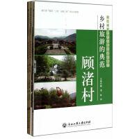 浙江省新农村发展致富新模式