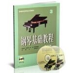 钢琴基础教程 修订版(3)(附CD二张)