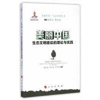 美丽中国:生态文明建设的理论与实践(美丽中国 �q 生态中国丛书)
