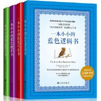 美国常春藤名校思维训练书(蓝色逻辑书+红色写作书+紫色概率书+绿色数学书)