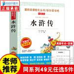 水浒传天地出版社四大名著青少年版无障碍阅读