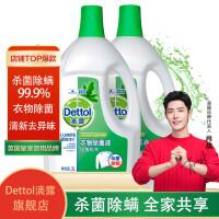 Dettol滴露消毒液1.5L+1.5L家居清洁杀菌衣物除菌液洗衣 地板 浴室抑菌可用与皮肤伤口