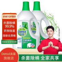 Dettol滴露 衣物除菌液经典松木12斤送除菌液180ml 专为衣物设计杀菌99.9%